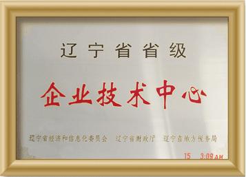 辽宁省企业技术中心