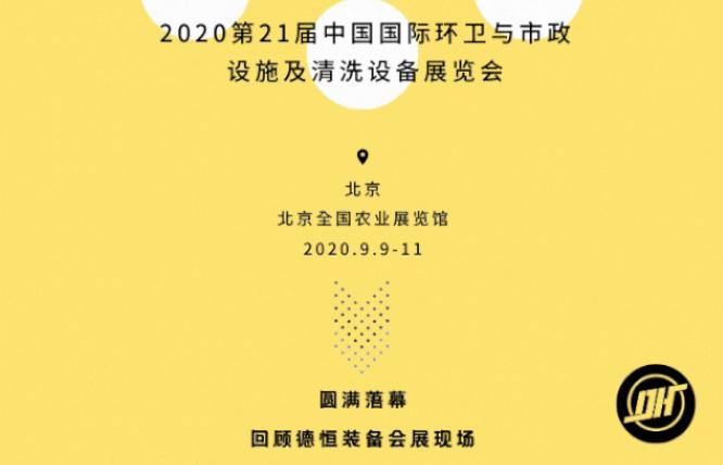 展会收官|德恒装备2020北京环卫展圆满落幕!