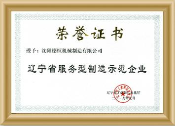 辽宁省服务型制造示范企业