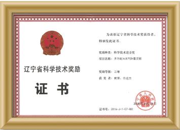 辽宁省科技技术奖励